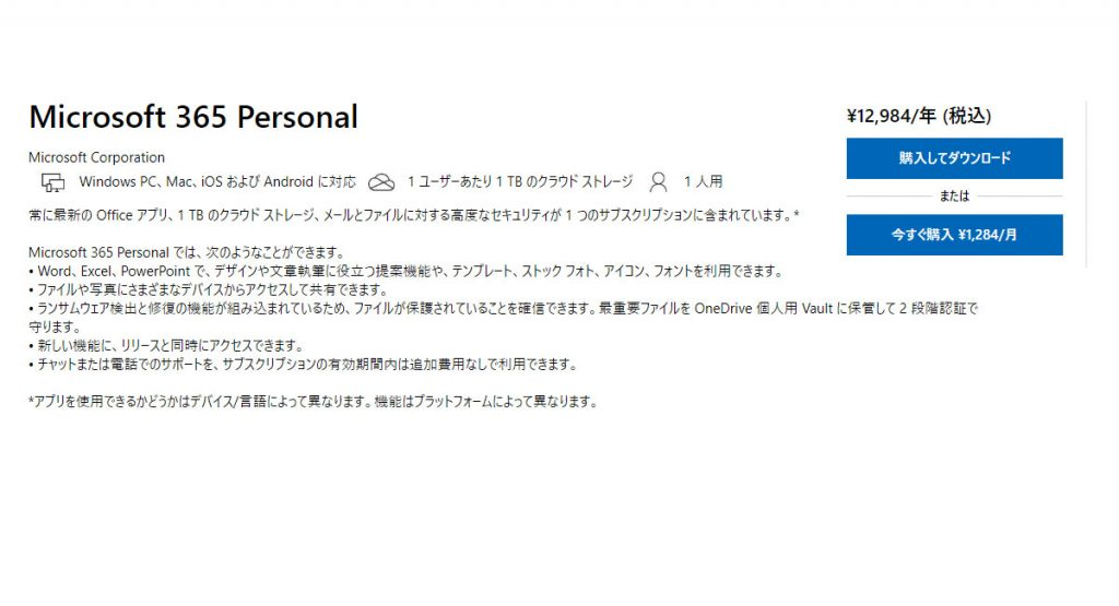 Microsoft 365 Personal と Microsoft 365 Apps for business